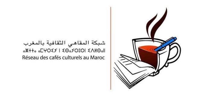 المغرب: الملتقى الوطني للمقاهي الثقافية قريبا بالدروة ..